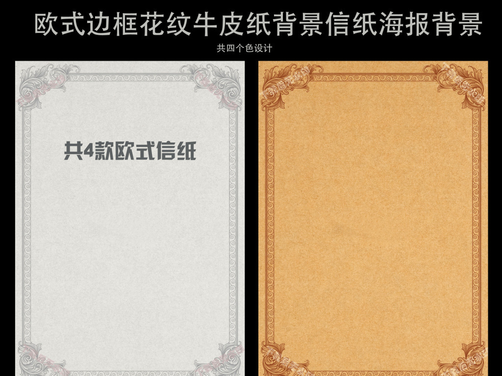 信纸复古欧式花纹黄色手绘ppt背景背景线框a4信纸图片