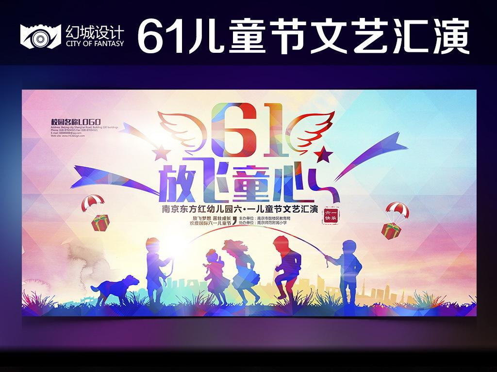 psd)舞台背景展板设计六一儿童节文艺汇演幼儿园小学欢乐童年