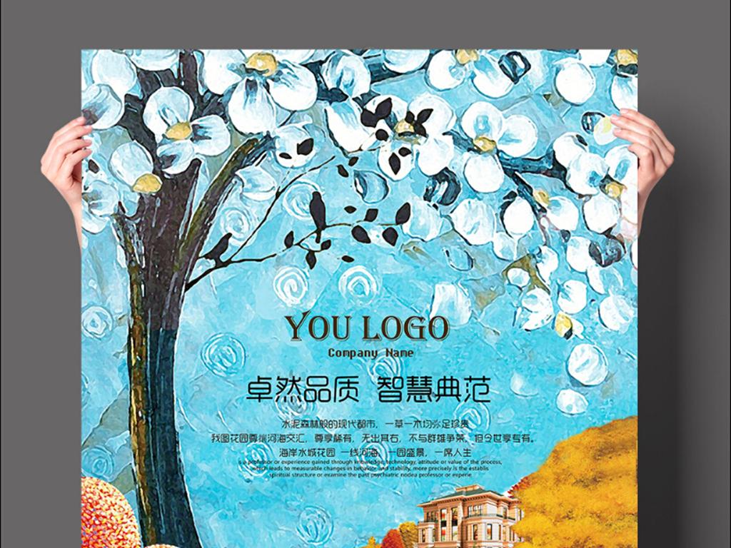 手绘油画创意房地产海报