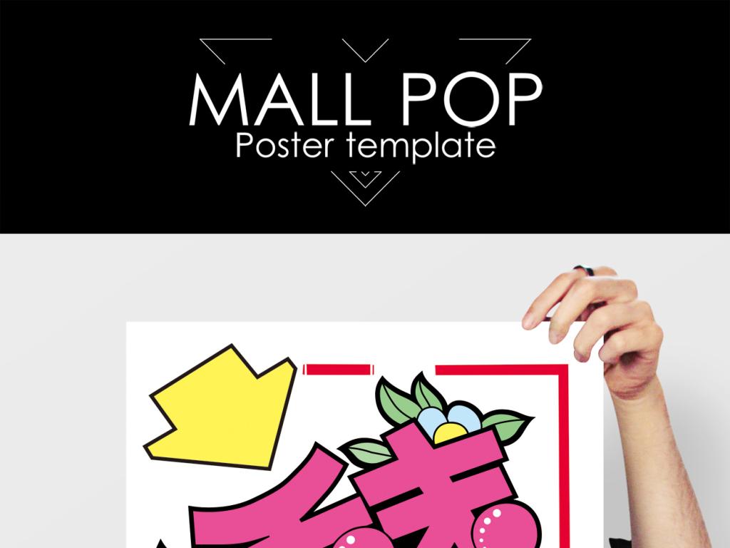 大甩卖pop手绘海报