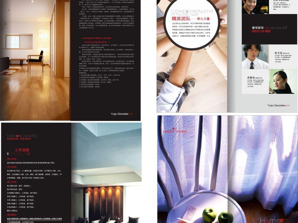 产品画册排版人物画册排版政府画册排版水墨画册排版a4画册排版设计图片