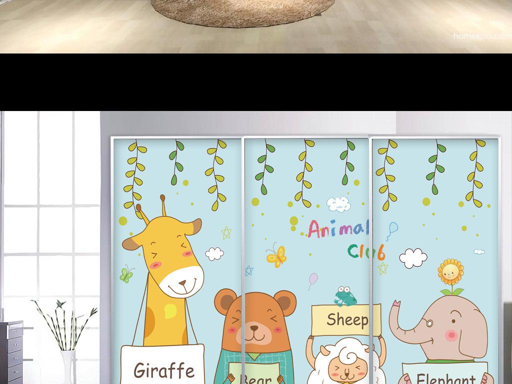 可爱小动物儿童房背景墙