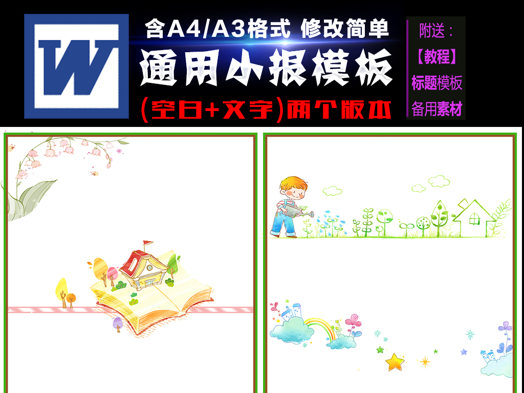 word电子小报模板通用小报图片下载doc素材