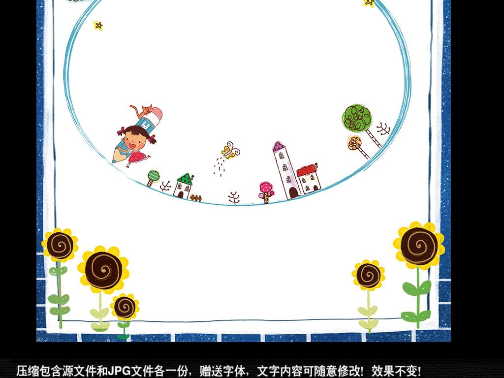 模板新年电子小报春节电子小报清明节电子小报中秋节电子小报word电子