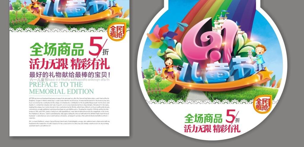 六一儿童节pop海报4