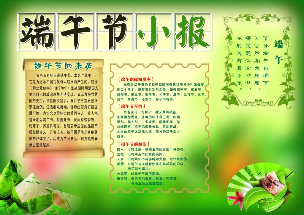 传统节日端午节手抄报小报psd模板