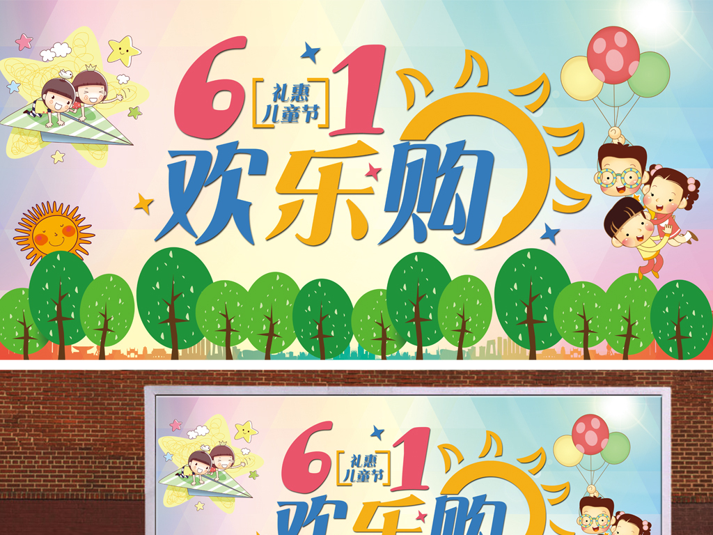 六一儿童节海报设计模板下载(图片编号:15144346)_pop