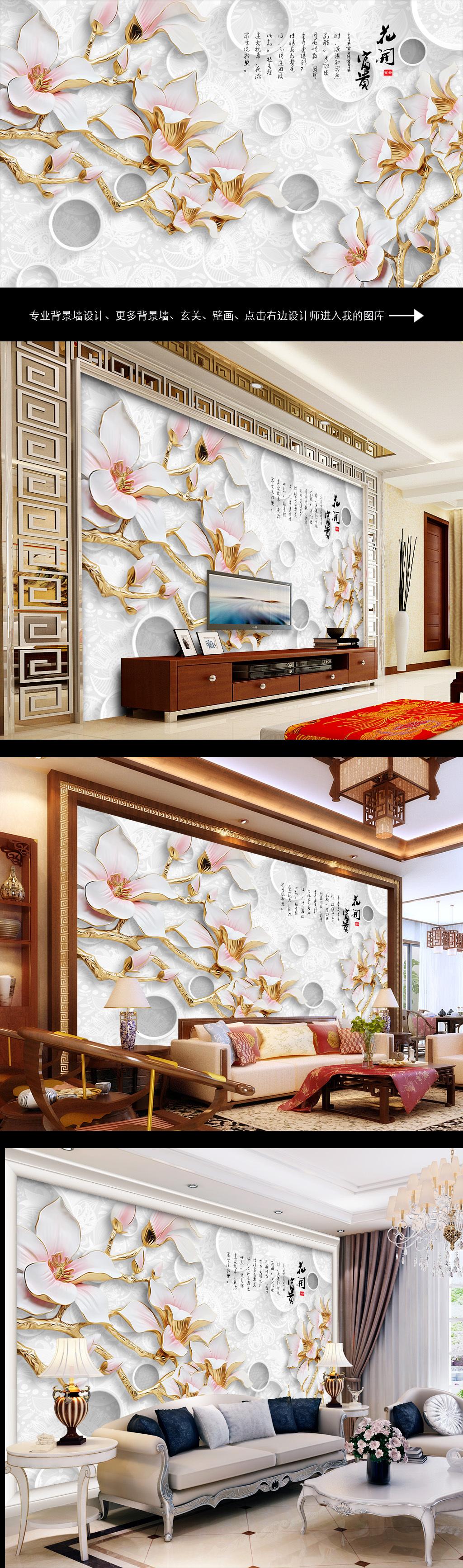 手绘中式花卉3d立体电视背景墙壁画.