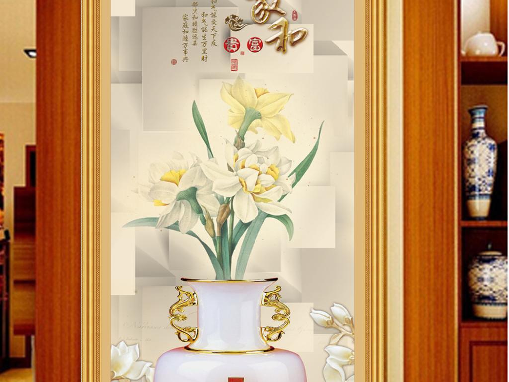 家和富贵3d花瓶玄关