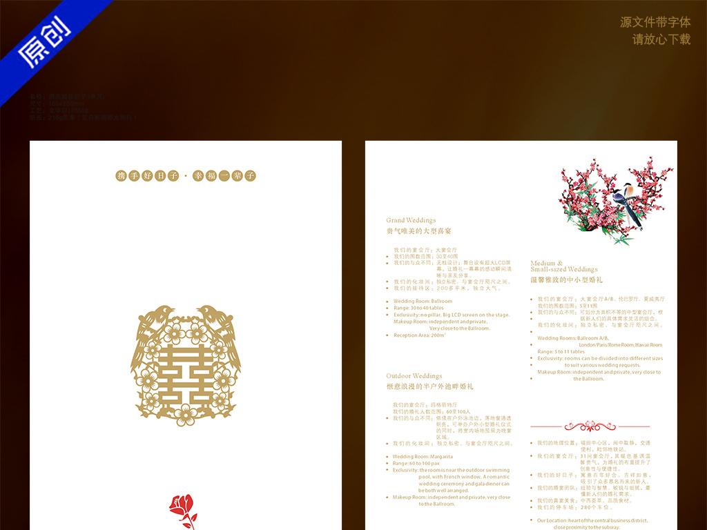 风格婚礼psd婚礼菜单设计菜单模板婚礼模板酒店菜单菜单封面婚礼请柬