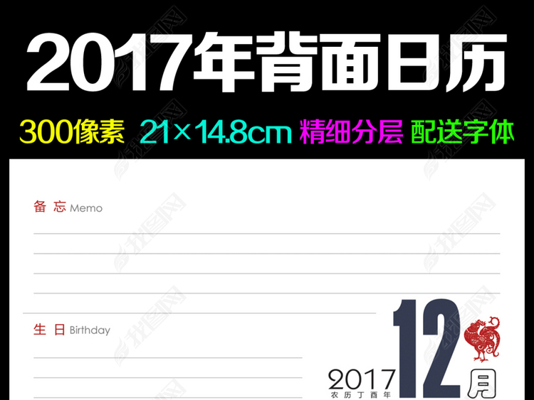 2017年鸡年台历挂历长型背面日历条21