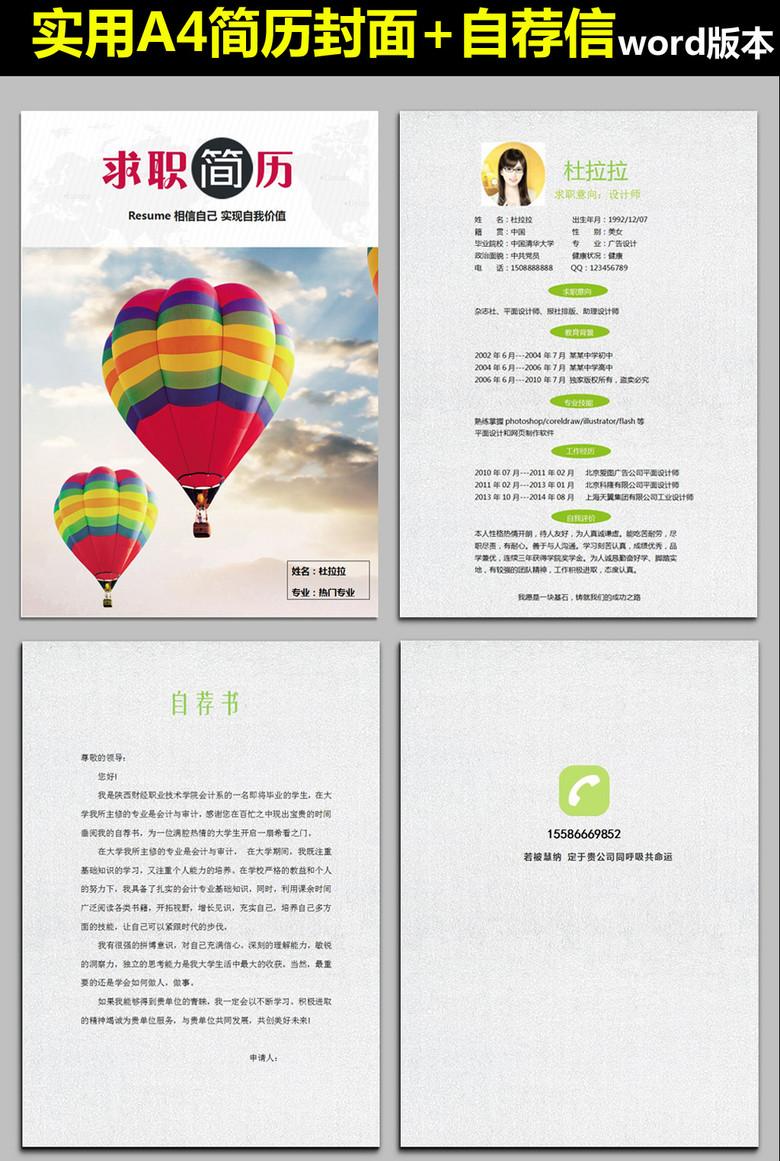 dA4学生个人简历封面模板图片下载doc素材 简历模板