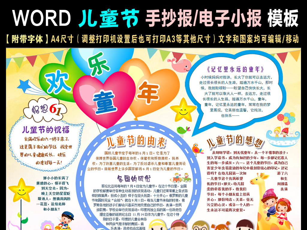 word儿童节电子小报电子手抄报校报模板