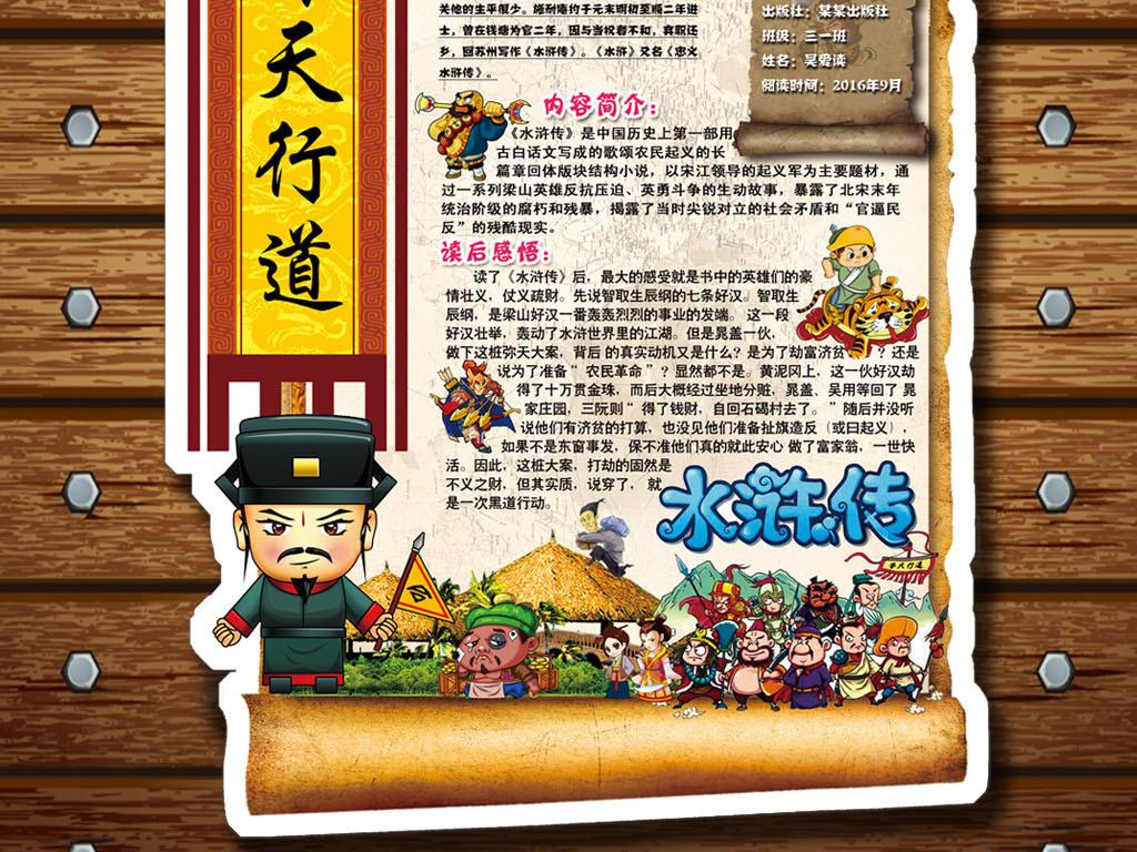 水浒传diy读书卡阅读后感小报手抄报