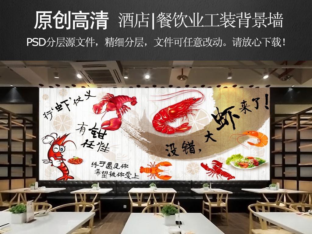 大型手绘高清小龙虾涂鸦墙海鲜餐厅工装背景