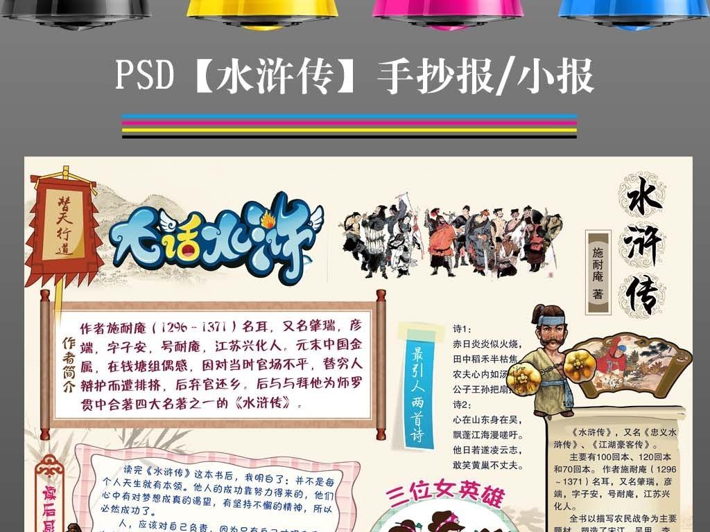 ps四大名著水浒传读书手抄报电子小报1