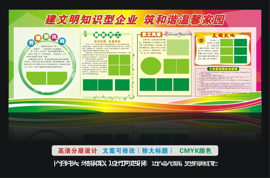 企业宣传栏板报墙报绿色宣传栏设计模板学校宣传栏设计模板学校宣传栏