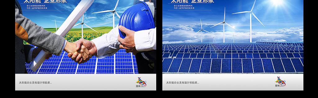 平面|广告设计 海报设计 企业文化海报 > 太阳能宣传海报图片  素材