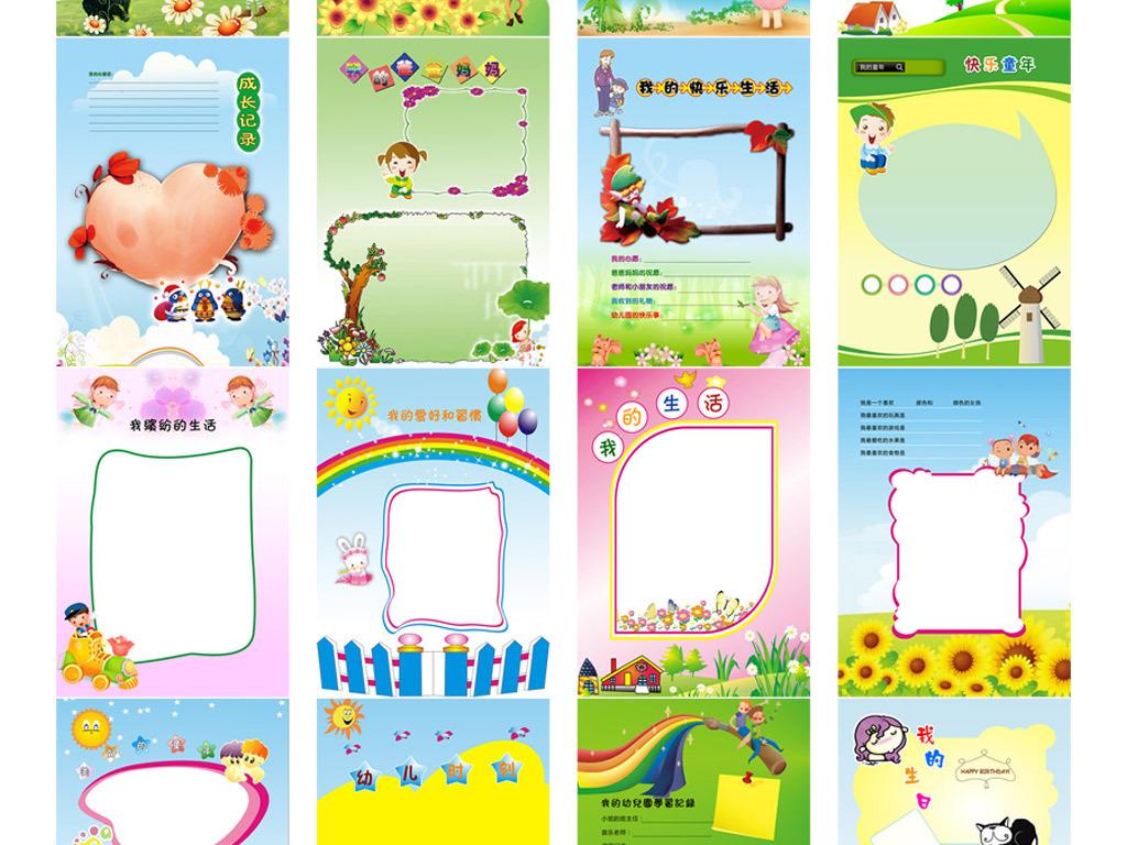 作品模板源文件可以编辑替换,设计作品简介: 儿童成长档案psd模板