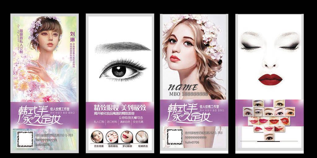 眉眼唇美容纹绣名片模板韩式半永久