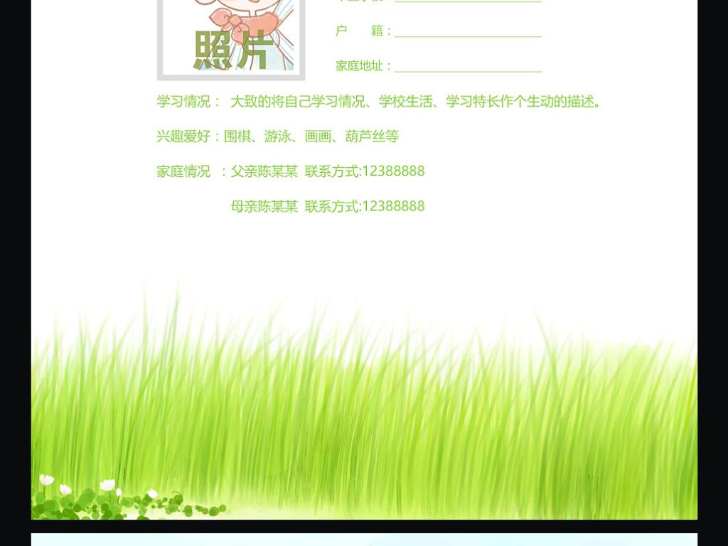 小升初简历小学生个人简历幼升小儿童简历模板下载(:)