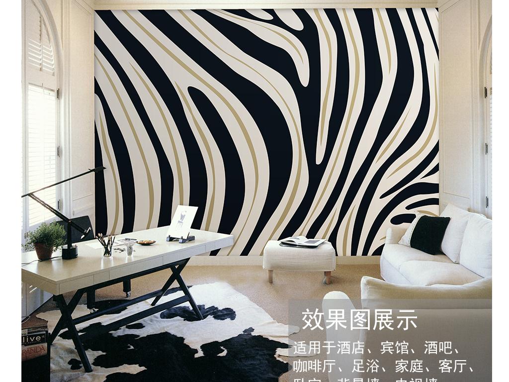 现代简约手绘斑马纹装饰画背景墙