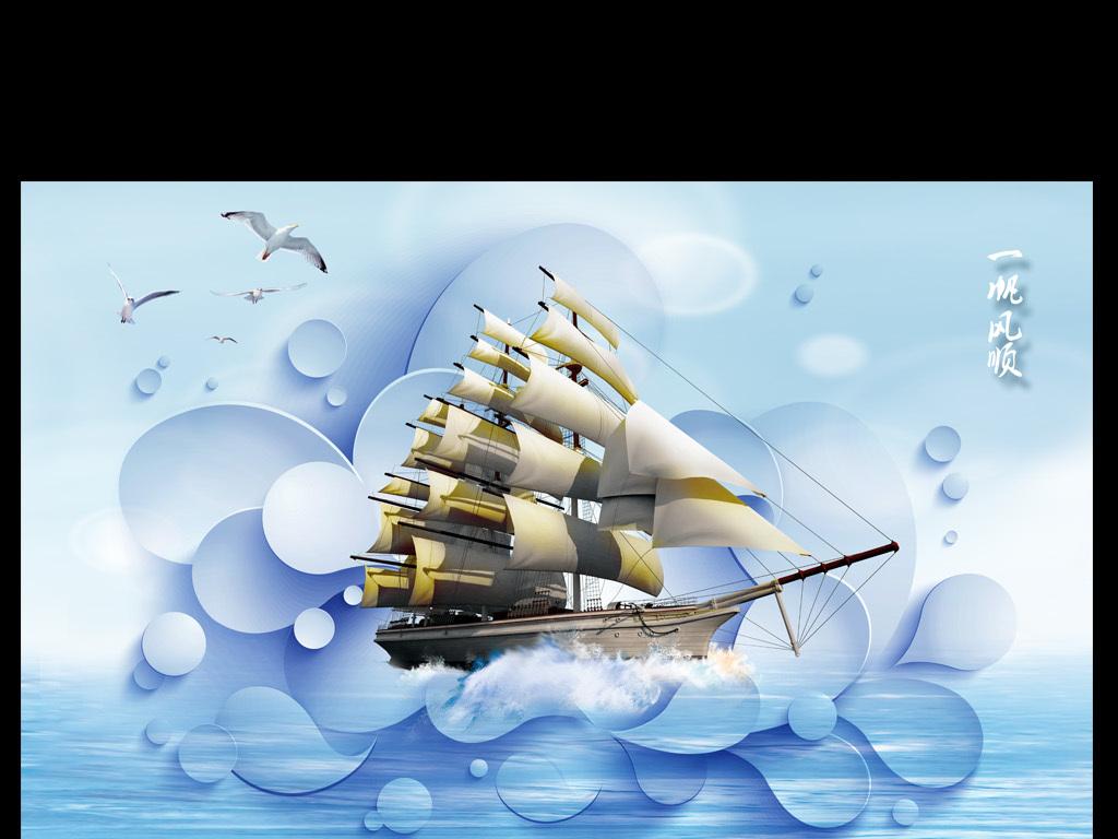一帆风顺帆船装饰画背景墙