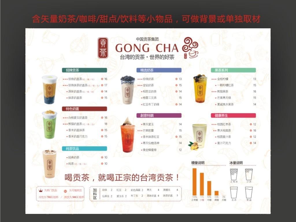 贡茶奶茶菜单价目表单页