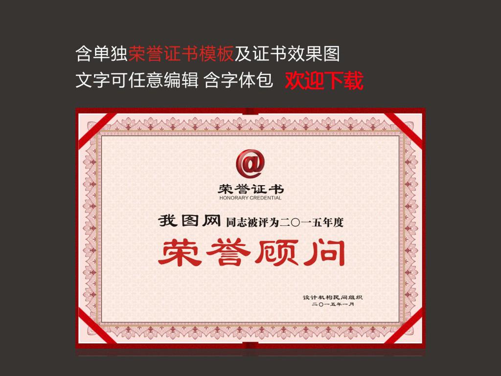 平面|广告设计 证书模版 荣誉证书|奖状 > 企业公司荣誉证书优秀员工