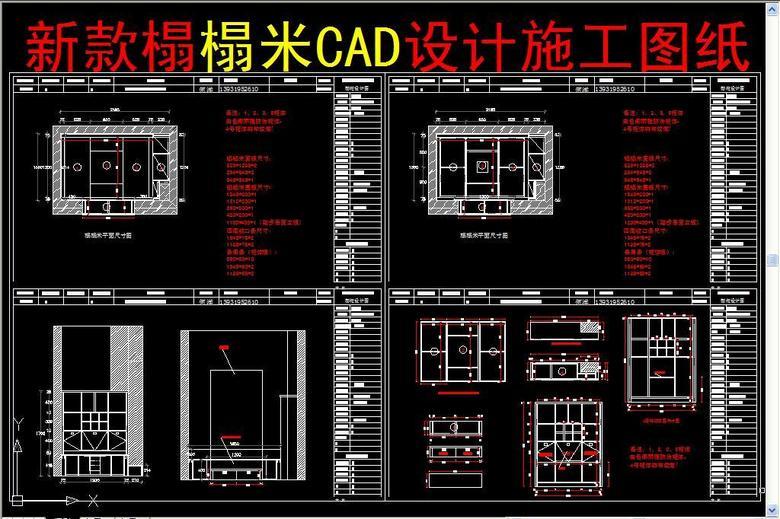 新款榻榻米CAD设计施工图纸