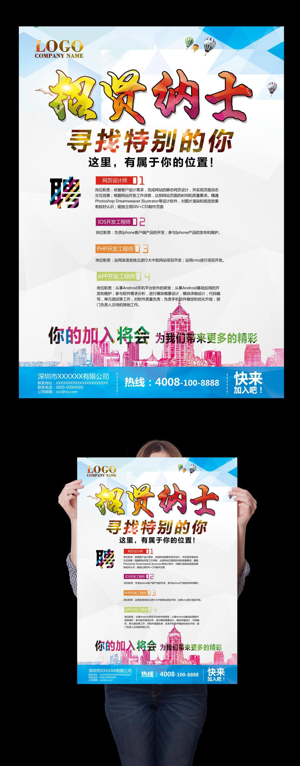 招聘海报设计模板下载(图片编号:26810419)_海报设计
