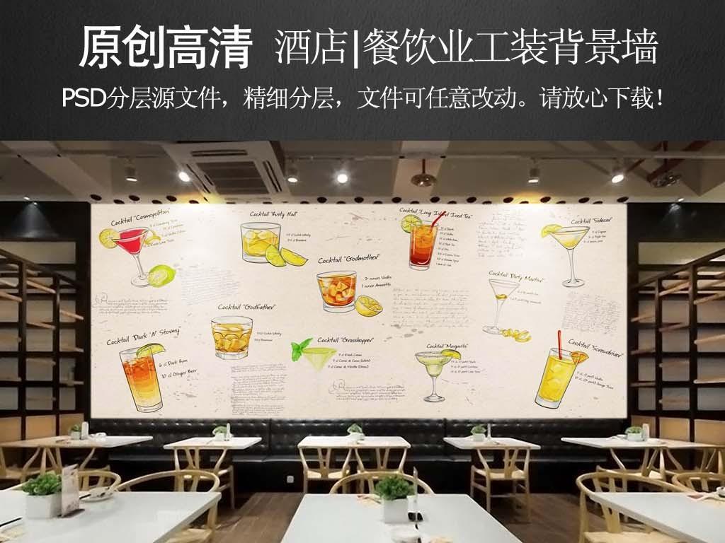 大型手绘高清饮料涂鸦英文字餐厅工装背景墙