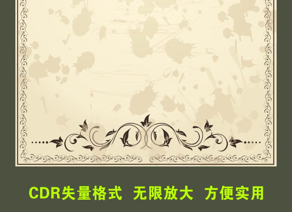 欧式花纹边框怀旧信纸背景cdr图片