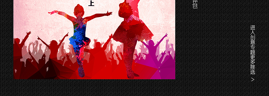 舞蹈广告舞蹈班舞蹈招生舞蹈比赛儿童舞蹈芭蕾舞拉丁