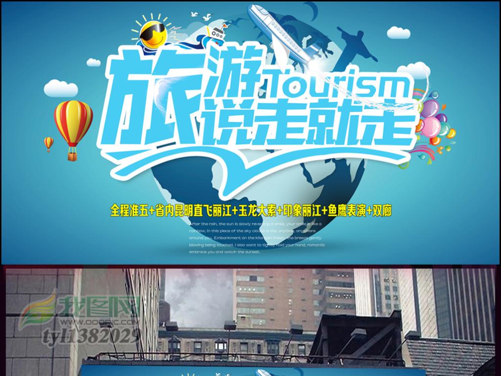 夏季暑假旅游宣传展板海报图片