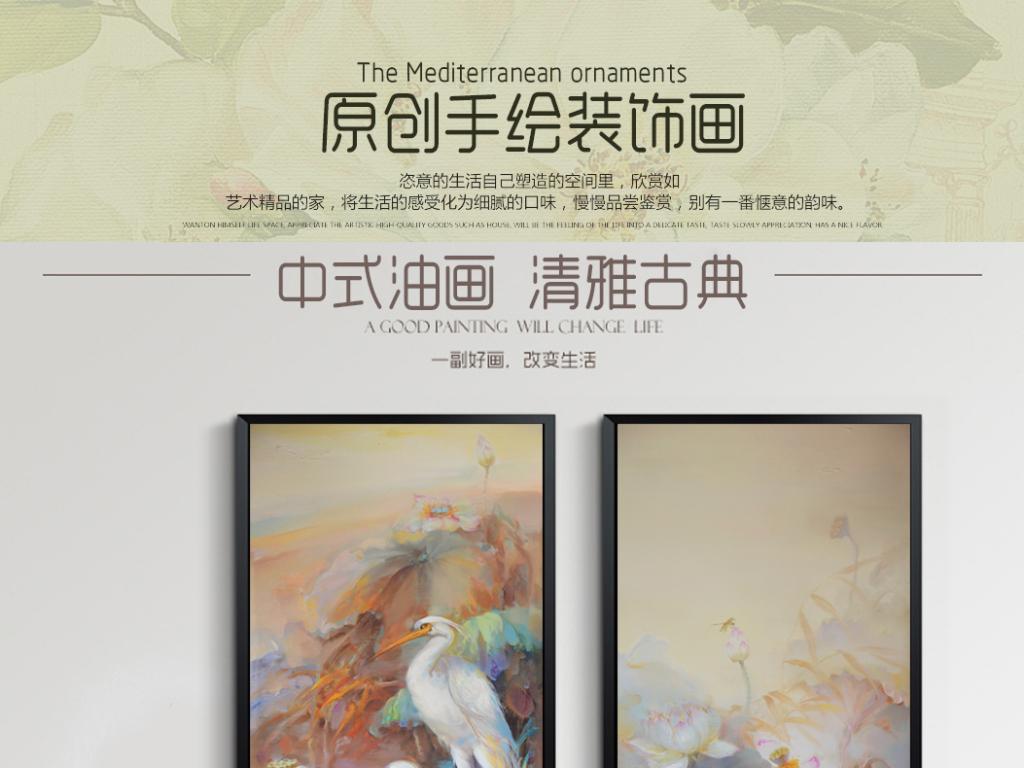 玄关装饰画现代挂画壁画竖版荷莲白鹭高清图片下载 图片编号图片