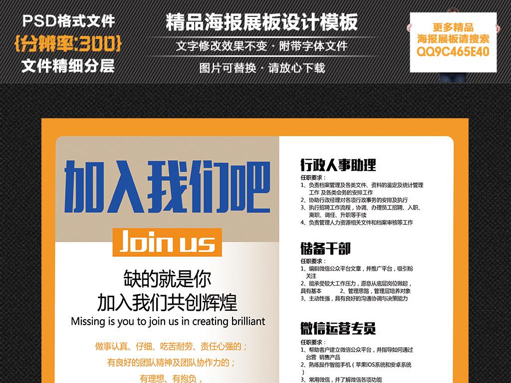 设计作品简介: 企业公司招聘海报校园招聘会广告模板 位图, cmyk格式