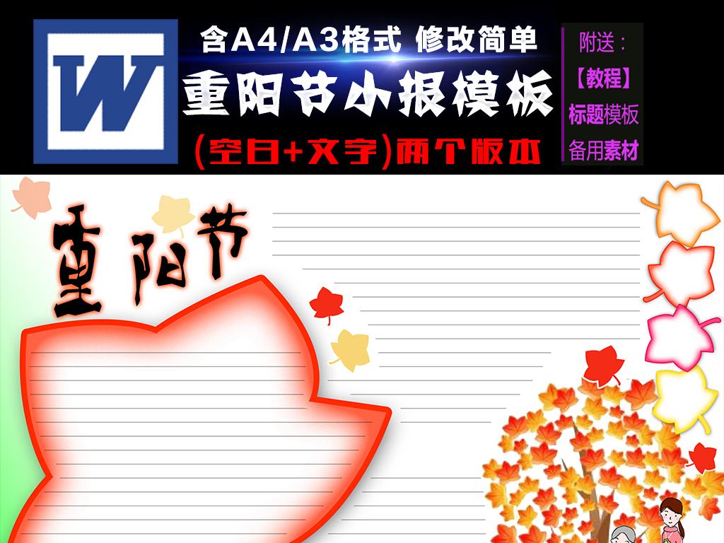 手抄报|小报 节日手抄报 重阳节手抄报 > word电子小报模板重阳节小报
