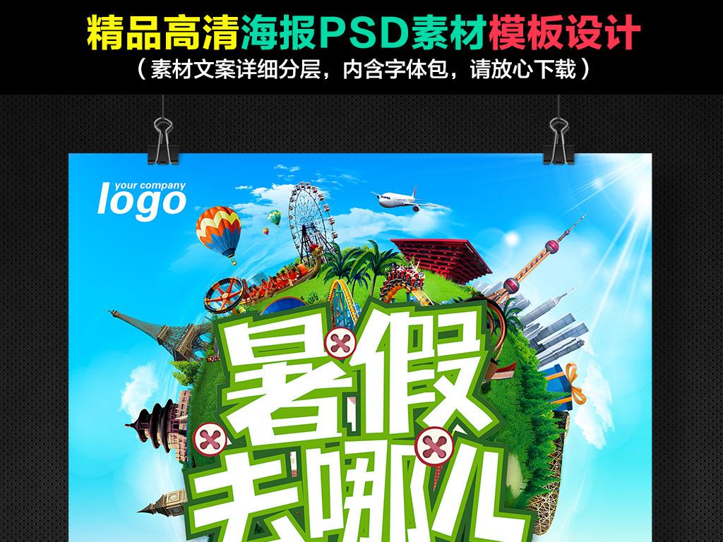 暑假去旅游宣传海报