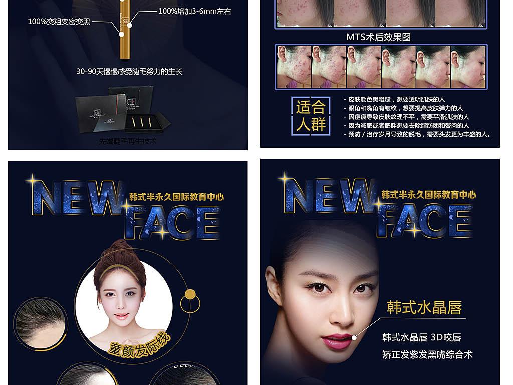 韩式半永久定妆网页培训海报h5易企秀模板下载(图片:)
