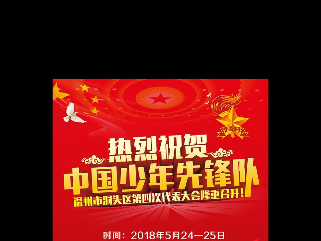 中国少先队海报背景模板