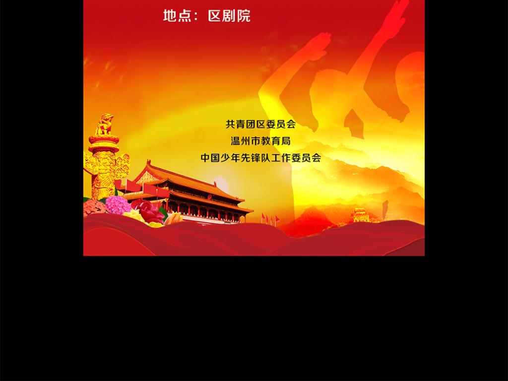 psd)少先队红领巾相约中国梦中国少先队