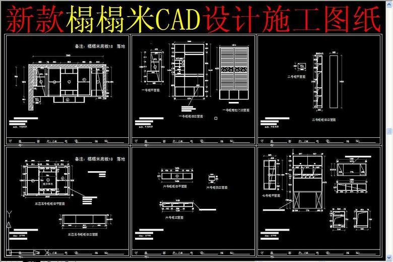 新款榻榻米CAD设计图纸