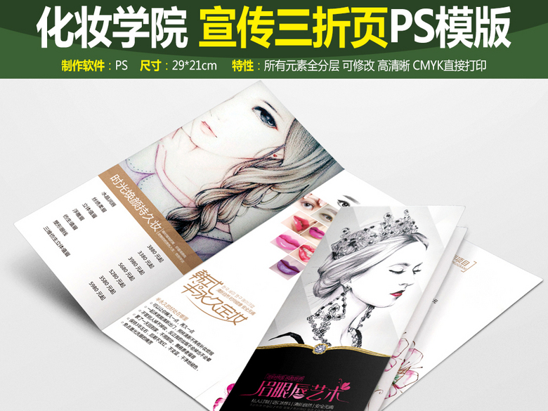 韩式半永久宣传折页设计模版