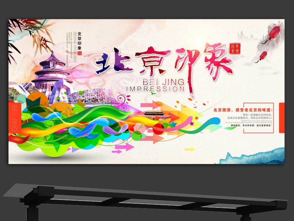 魅力北京印象旅游海报设计