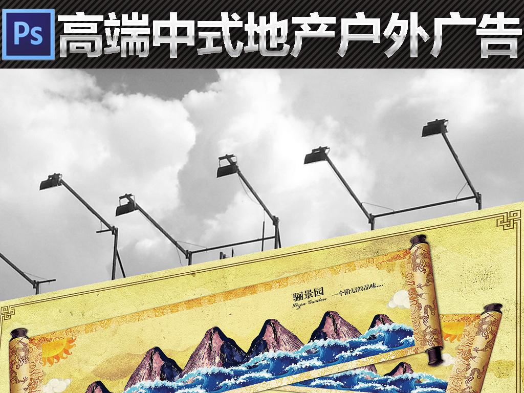 高档中国风手绘海浪画卷房地产开盘户外广告