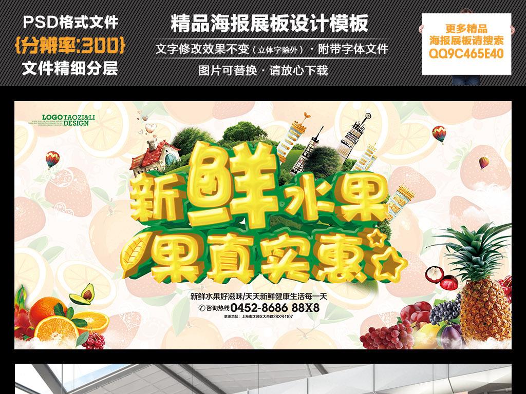 平面|广告设计 海报设计 pop海报 > 水果店促销海报展板新鲜水果海报