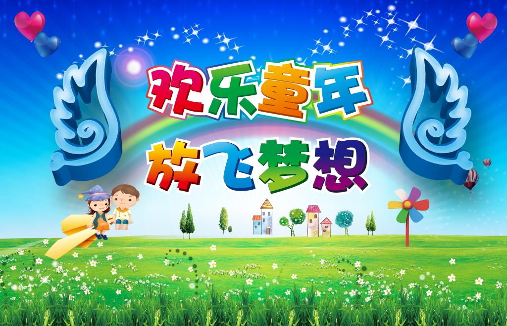 儿童节欢乐童年放飞梦想翱翔蓝图背景设计图片