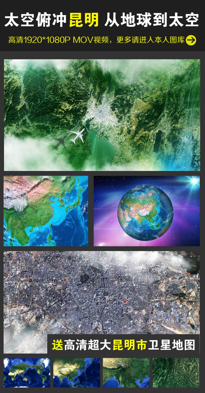 太空俯冲地球定位昆明市卫星地图视频