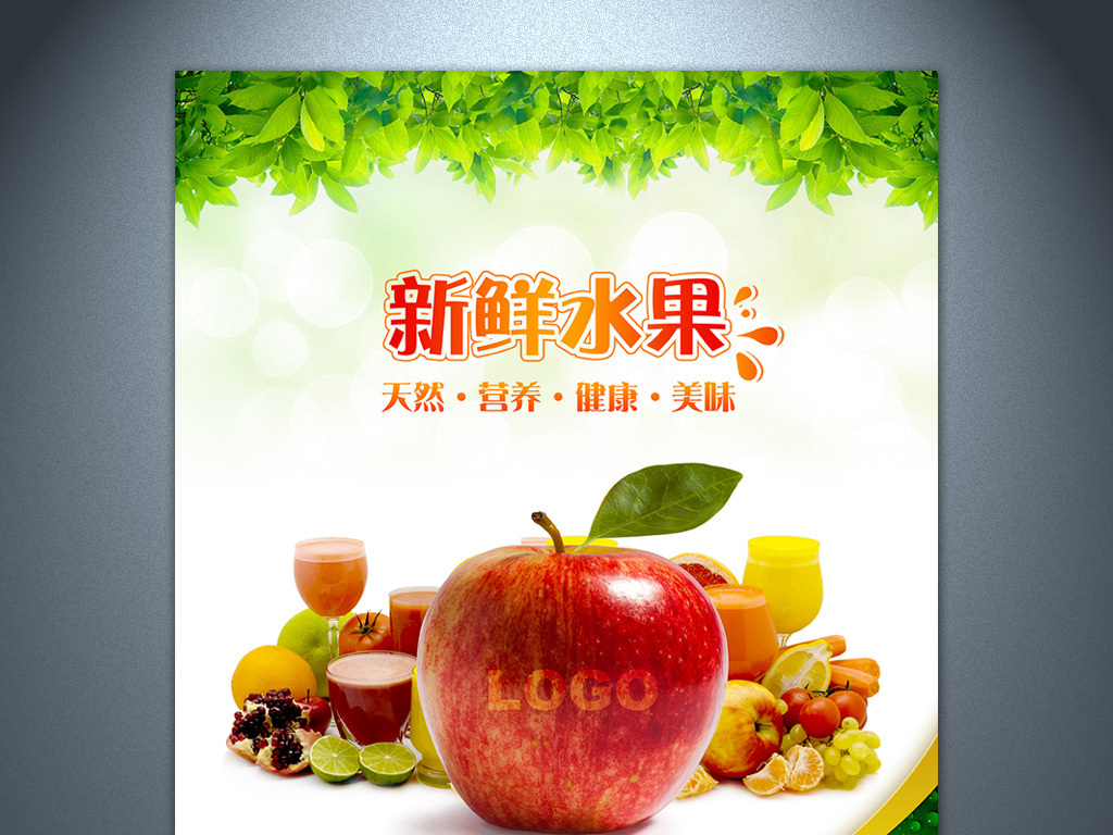 水果店宣传海报模板下载(图片编号:15175328)_pop海报